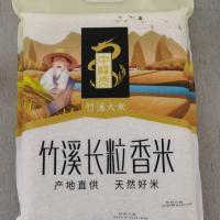 中峰贡bob长粒香米5KG真空包装